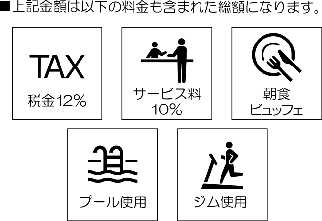 バイホテルの価格に含まれるモノ一覧の画像