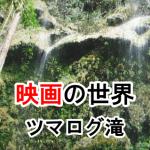 ツマログ滝の魅力