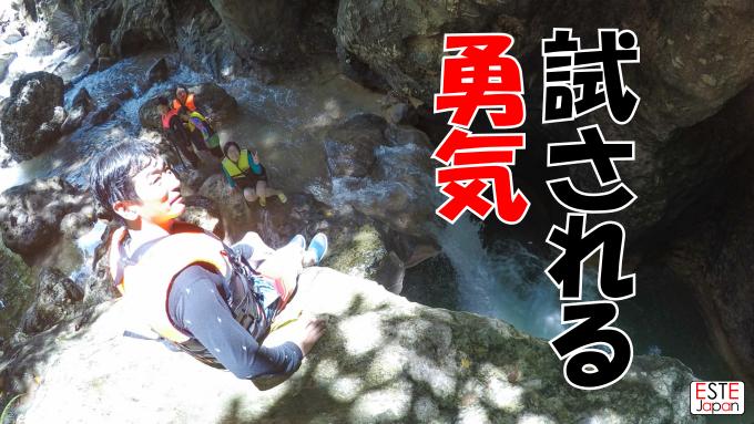 勇気が試される7mジャンプのサムネイル画像
