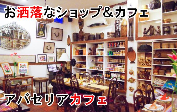 お洒落なショップ&カフェのアバセリアカフェの画像