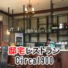 タイムスリップcirca1900(サーカ1900)
