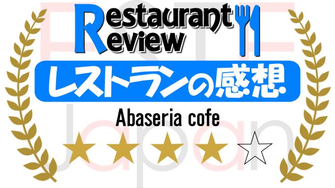 アバセリアカフェの感想サムネイル画像