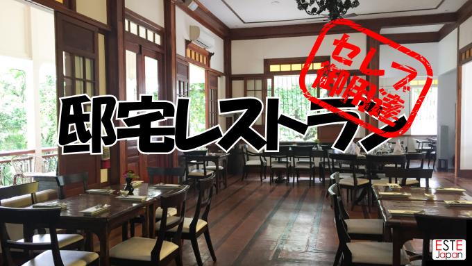 サーカ1900はセレブが愛用する邸宅レストランのサムネイル画像