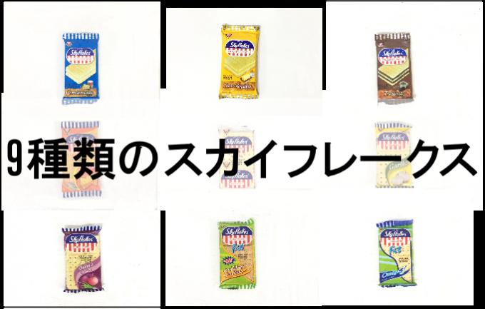 9種類のスカイフレークスの味の画像