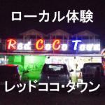 屋台村レッドココ・タウン