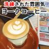 ヨークコーヒー&ブレックファスト