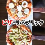 ピザ・リパブリック