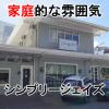 隠れ家的なシンプリージェイズ【閉店】