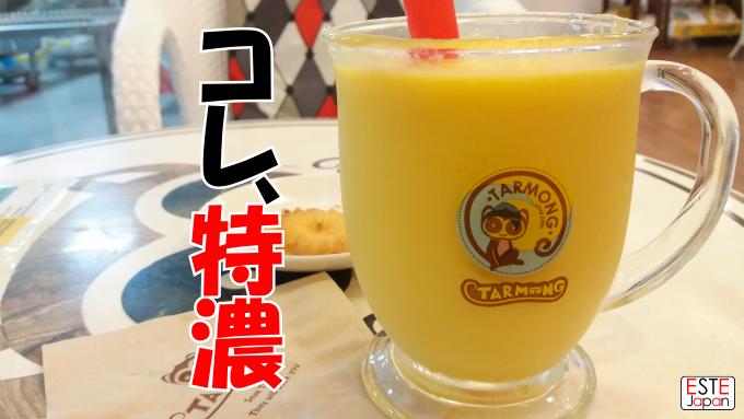 特濃マンゴーシェイクがあるターモンカフェのサムネイル画像