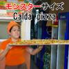 モンスターが潜むカルダピザ