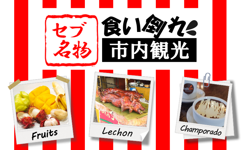 ESTE Japanの食い倒れ市内観光