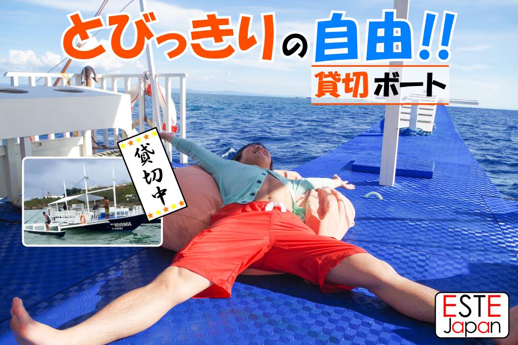貸切ボートのトップ画像
