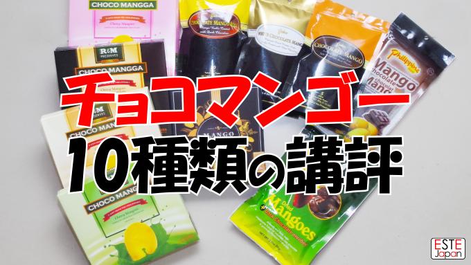 チョコ掛けマンゴー10種類の評価サムネイル画像