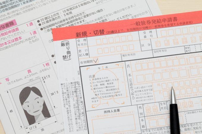 パスポート申請書のイメージ