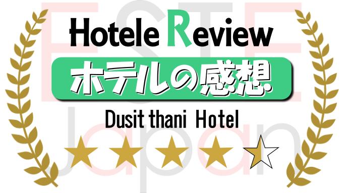 ドゥシタニホテルの評価サムネイル画像