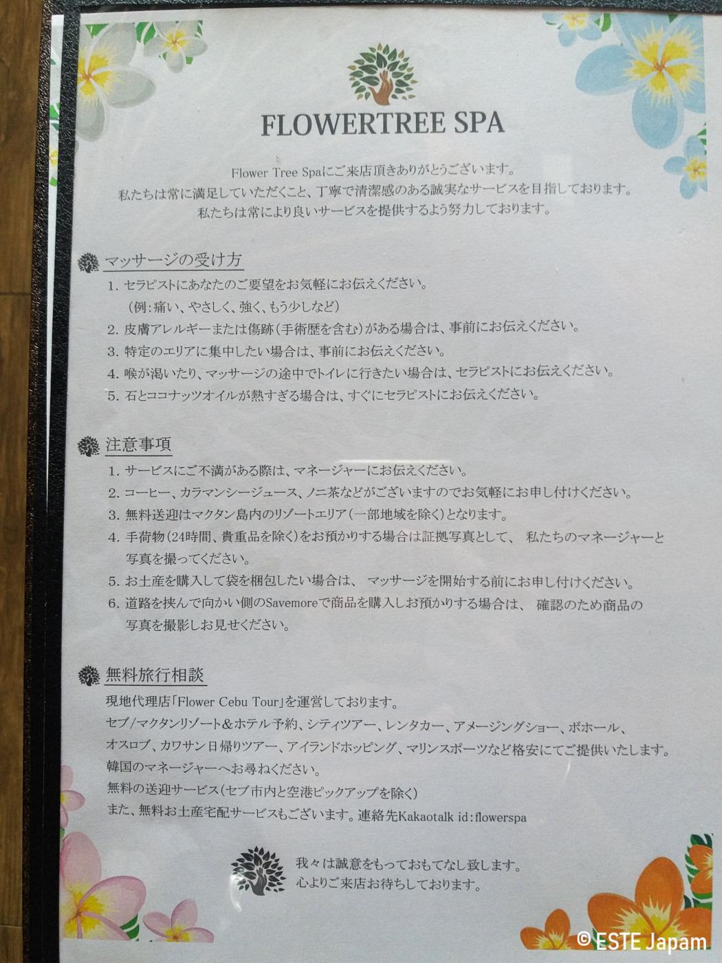 フラワーツリースパのメニュー1