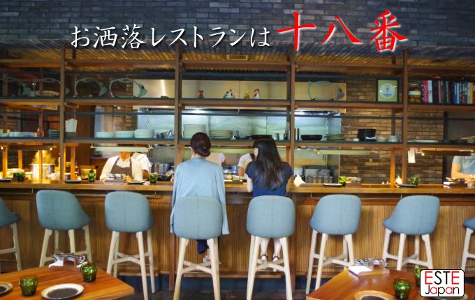 日本人ガイドを利用してレストランへ行った女性2名