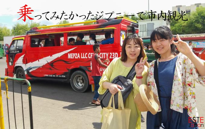 日本人ガイドを利用してジプニーに乗った親子