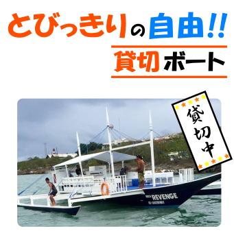 貸切ボートのアイキャッチ画像