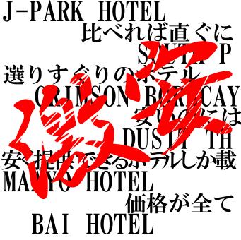 ESTE Japanの取り扱いホテルのアイキャッチ画像