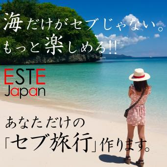 ESTE Japanのトップページのアイキャッチ画像