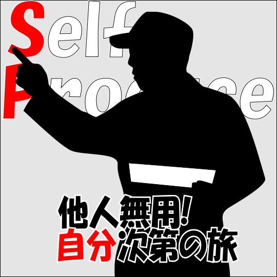 ESTE Japanのセルフプロデュース