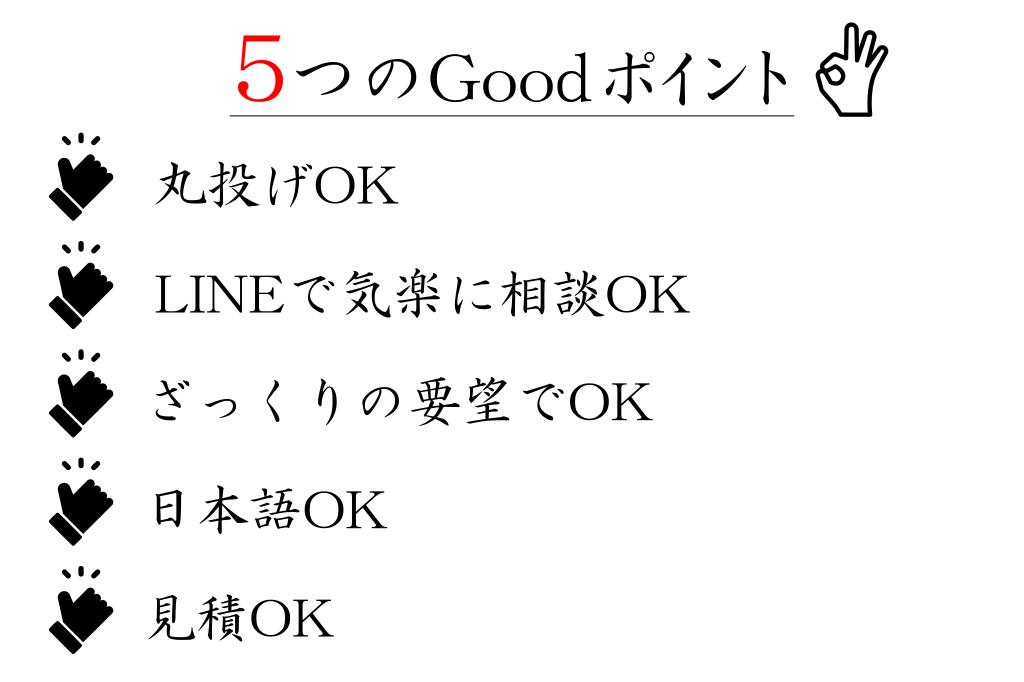 ESTE Japanの5つの良い点の画像