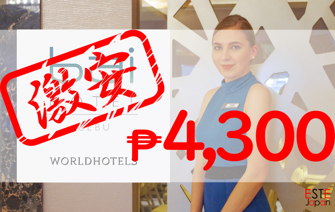 ESTE Japanのホテル取り扱い画像4