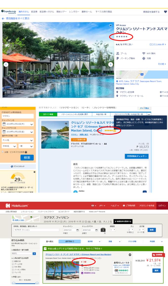 クリムゾンホテルの予約サイト上での評価画像