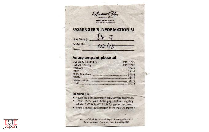 タクシーのけん制チケット
