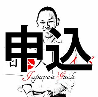 日本人ガイドの申込フォームのアイキャッチ画像