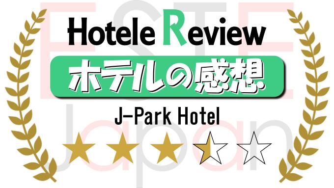 Jパークホテルのサムネイル画像