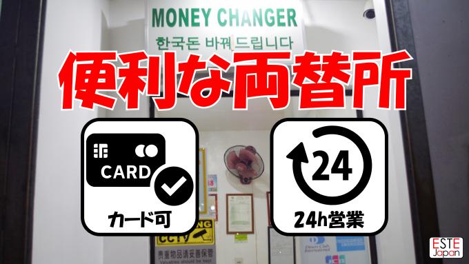 セブ島で便利な両替所3選サムネイル画像