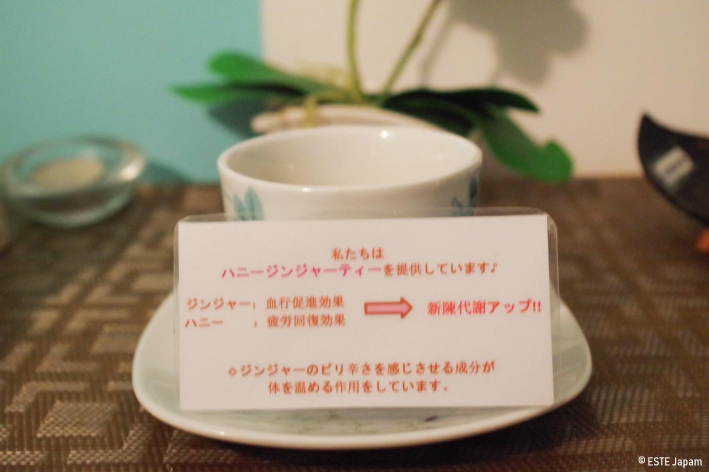ココヒロットスパのお茶