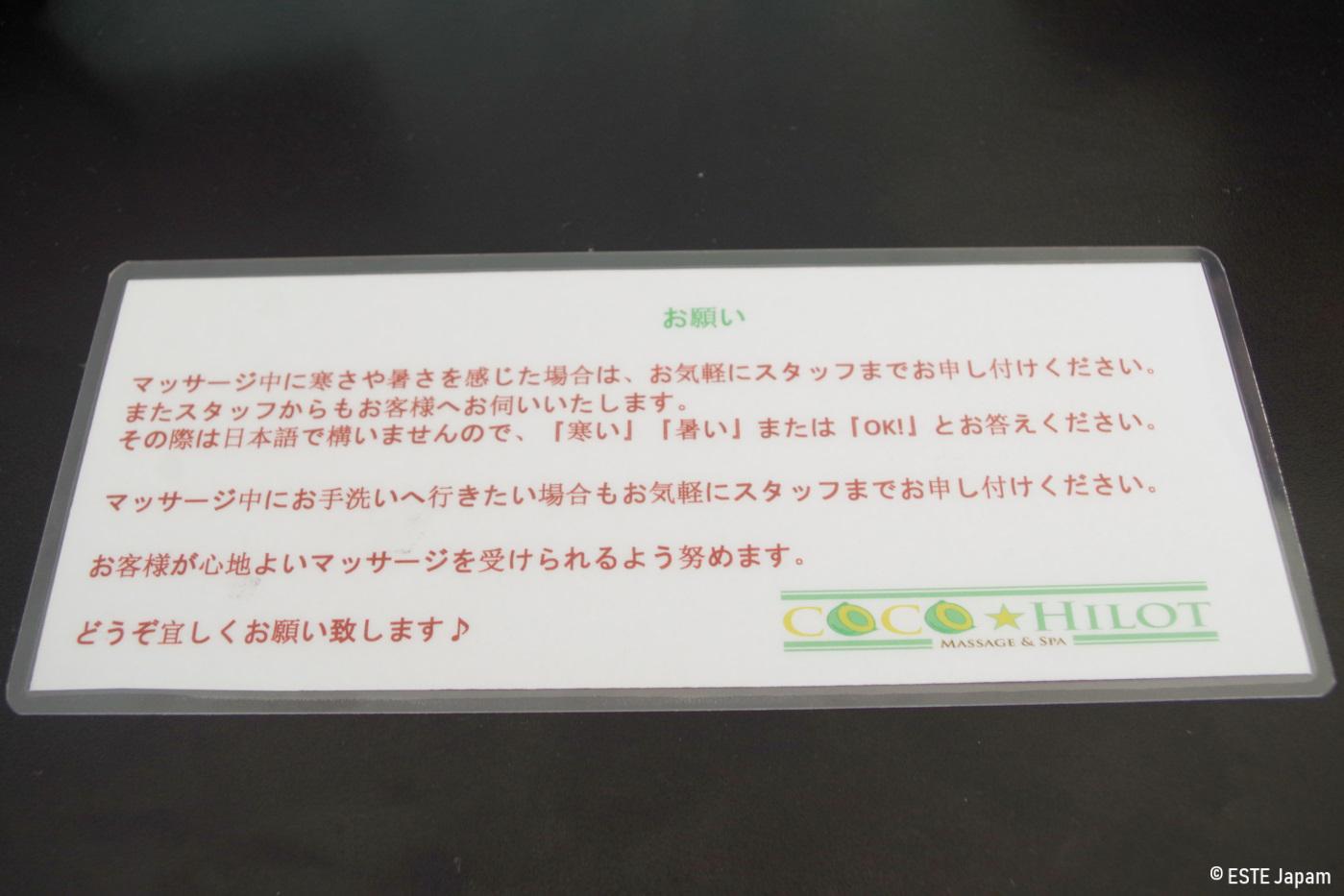 ココヒロットスパの日本語の説明