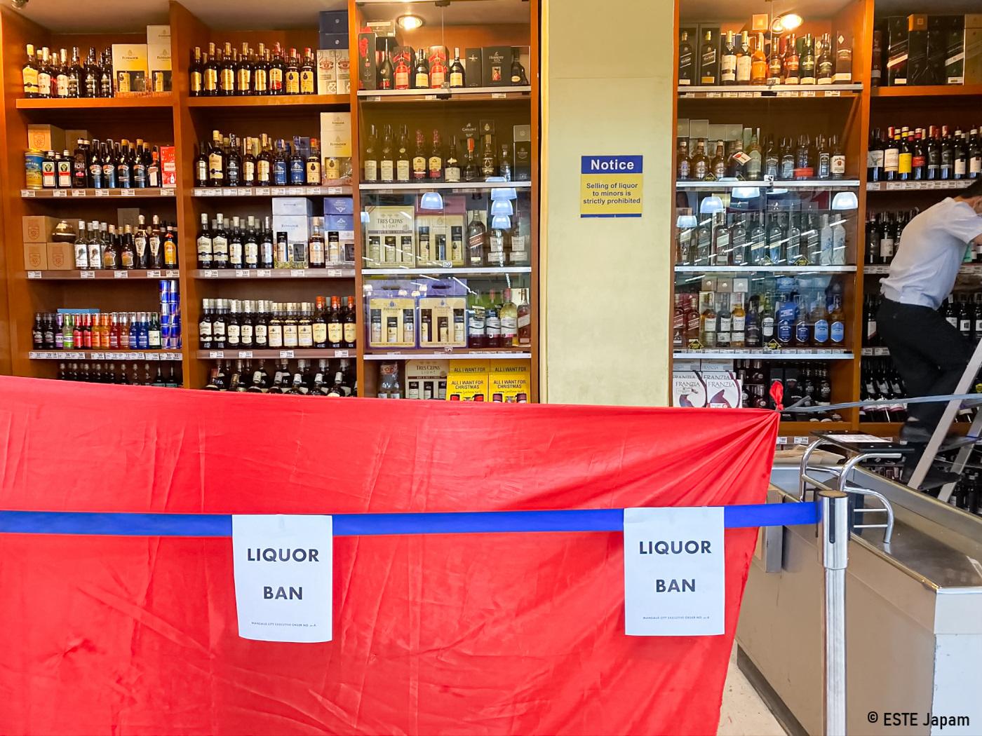 首都封鎖に伴いアルコール販売禁止の様子