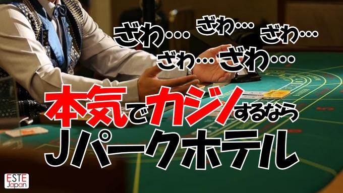 カジノならJパークがおすすめのサムネイル画像