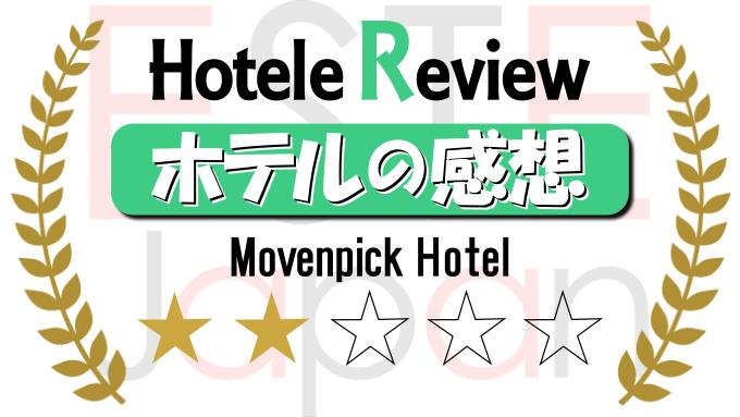 モーベンピックホテルの評価サムネイル画像