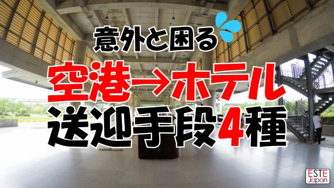 意外と困る空港からホテル送迎手段4種のサムネイル画像