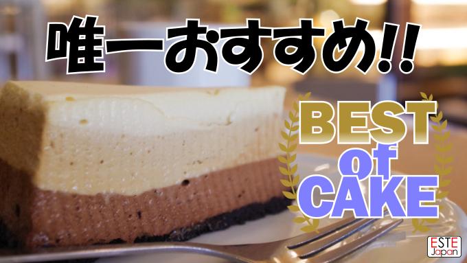 おすすめのケーキ屋レオナのサムネイル画像