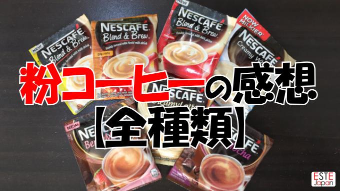 粉コーヒー全種類の感想サムネイル画像