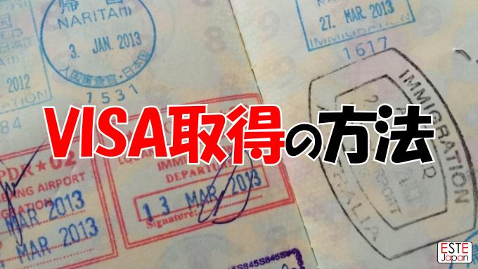 VISA取得の方法のサムネイル画像