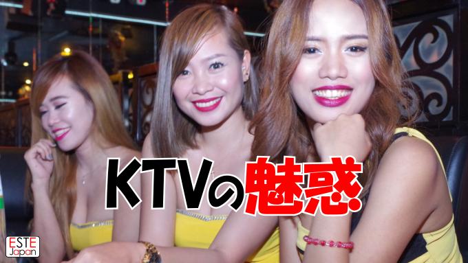 KTVの魅力サムネイル画像