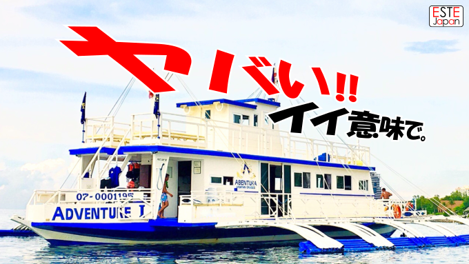 いい意味でヤバいラグジュアリーボートのサムネイル画像