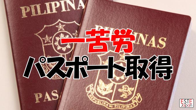 パスポートの取得は一苦労のサムネイル画像