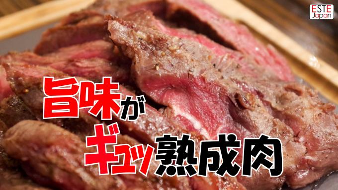 マーブルグレインの旨味がギュッと詰まった熟成肉のサムネイル画像
