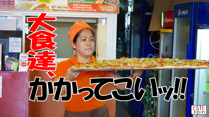 大食い達よかかってこいのカルーダーピザのサムネイル画像