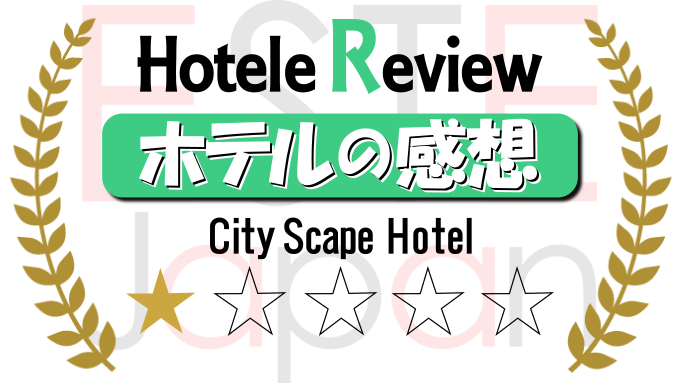 シティースケープホテルの評価サムネイル画像