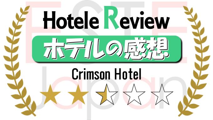 クリムゾンホテルの評価サムネイル画像
