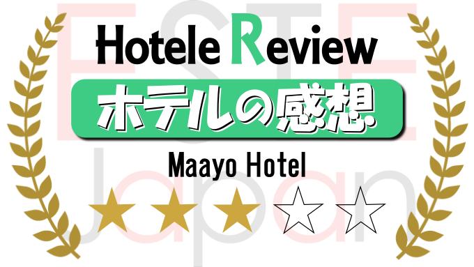 マアヨホテルの評価サムネイル画像